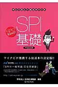 SPI基礎ベイシック 2009年版