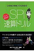SPI速算ドリル 2009年版