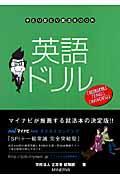 英語ドリル 2009年版