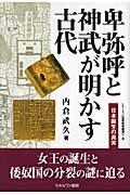 卑弥呼と神武が明かす古代 / 日本誕生の真実