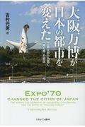 大阪万博が日本の都市を変えた
