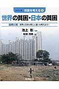 シリーズ・貧困を考える 1