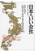 日本の「いい会社」