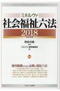 ミネルヴァ社会福祉六法 平成30年版