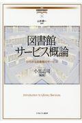 講座・図書館情報学 5