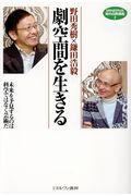 野田秀樹×鎌田浩毅 劇空間を生きる