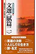 新書漢文大系 26 〔新版〕