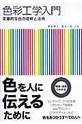 色彩工学入門 / 定量的な色の理解と活用