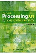 デザイン言語Processing入門 / 楽しく学ぶコンピュテーショナルデザイン