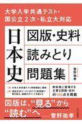 日本史図版・史料読みとり問題集 / 大学入学共通テスト・国公立2次・私立大対応