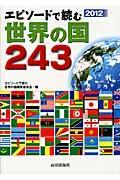 エピソードで読む世界の国243 2012
