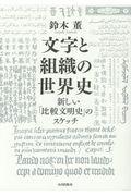 文字と組織の世界史