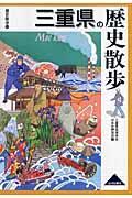 三重県の歴史散歩