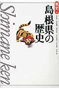 島根県の歴史 第2版