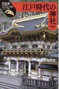 江戸時代の神社