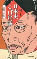 日本史こぼれ話 古代・中世 続