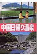 中国日帰り温泉 改訂第3版 / 広島・岡山・山口・鳥取・島根