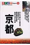 京都 / 東山・哲学の道・金閣寺・嵐山・嵯峨野・大原・宇治
