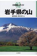 岩手県の山