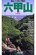 六甲山 改訂版 / 登山・ハイキング案内
