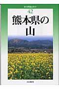 熊本県の山