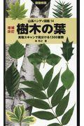 樹木の葉 増補改訂 / 実物スキャンで見分ける1300種類