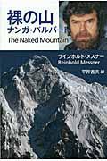 裸の山ナンガ・パルバート