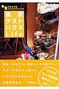 東京ゲストハウスlife