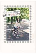 ドロンジョーヌ恩田の自転車美女入門