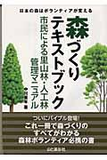森づくりテキストブック / 市民による里山林・人工林管理マニュアル