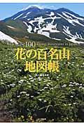 花の百名山地図帳