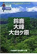 鈴鹿・大峰・大台ケ原