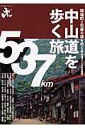 中山道を歩く旅 / 宿場町と石畳の道をめぐる特選10コース&完全踏破