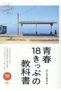 青春18きっぷの教科書