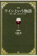 新編ワインという物語