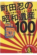 町田忍の昭和遺産100