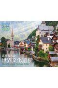 富井義夫の世界文化遺産海外編カレンダー 2019
