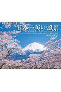 日本一美しい風景カレンダー