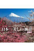 卓上版日本一美しい風景カレンダー