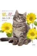 猫と花のカレンダー 2019