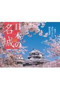 日本の名城カレンダー 2019