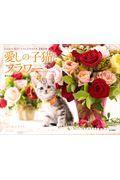 愛しの子猫とフラワーカレンダー 2019