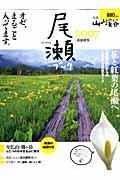 尾瀬ブック 2007