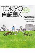 Tokyo自転車人 vol.2(07ー08)