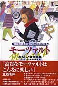 """知ってるようで知らないモーツァルトおもしろ雑学事典 / """"奇蹟の音楽家""""の250年がわかる"""