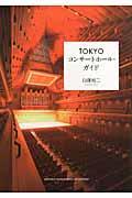 TOKYOコンサートホール・ガイド