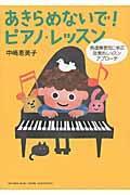 あきらめないで!ピアノ・レッスン / 発達障害児に学ぶ効果的レッスンアプローチ