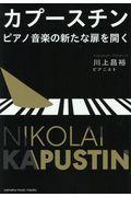 カプースチン / ピアノ音楽の新たな扉を開く