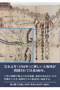 大和川付け替え300年 / その歴史と意義を考える