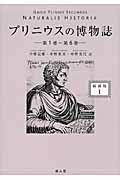 プリニウスの博物誌 1(第1巻~第6巻) 縮刷版